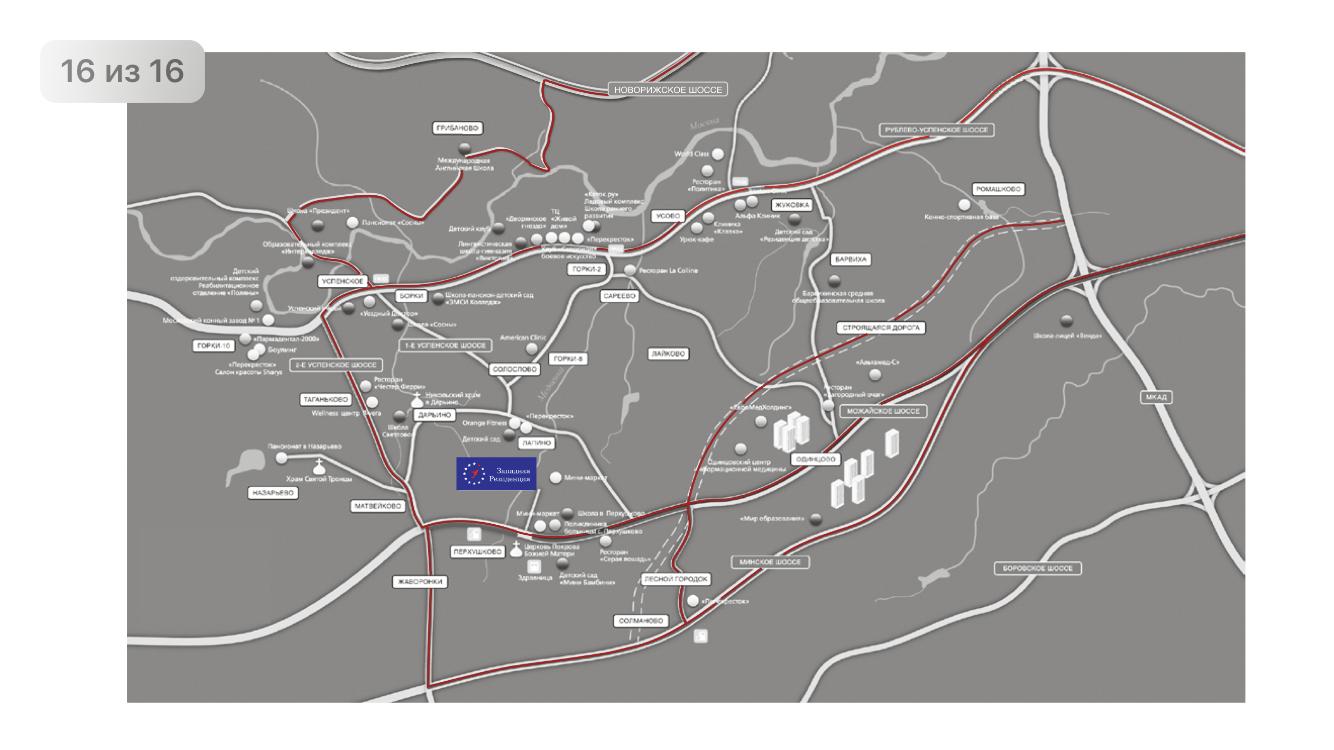 Одинцовский район, село Перхушково, территория КП Западная Резиденция, 18 км до МКАД