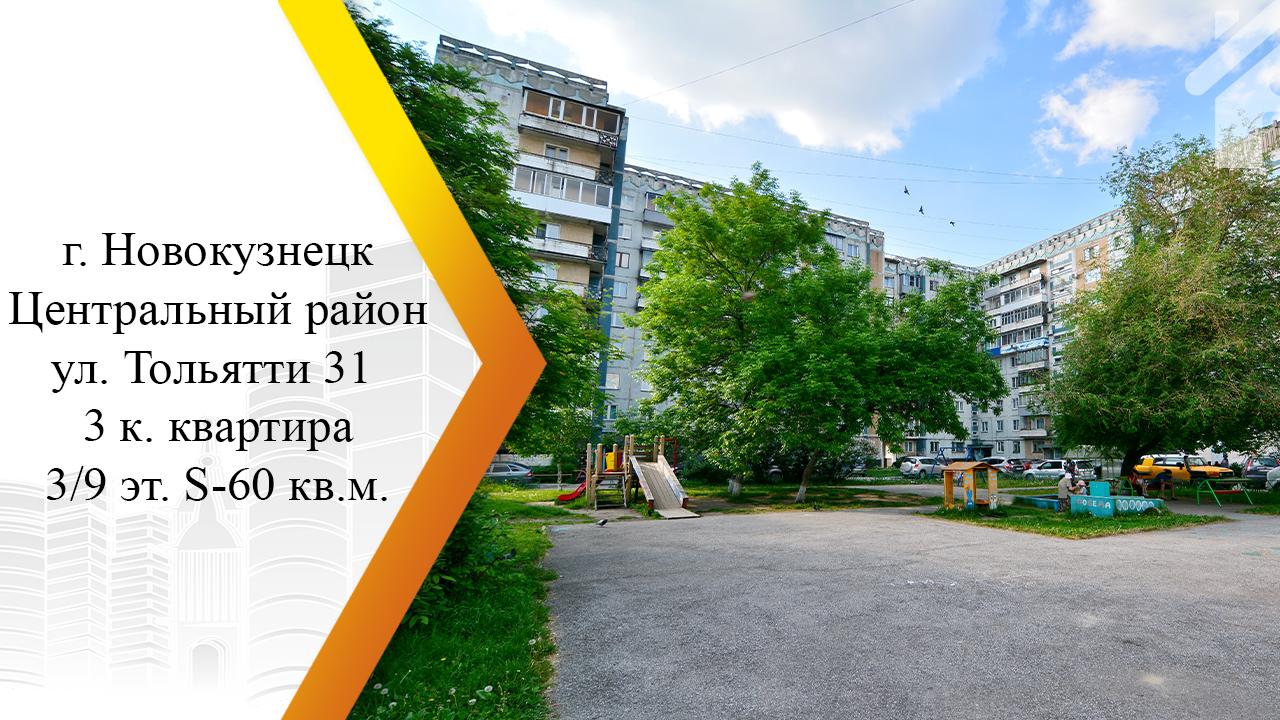 Недвижимость Новокузнецк