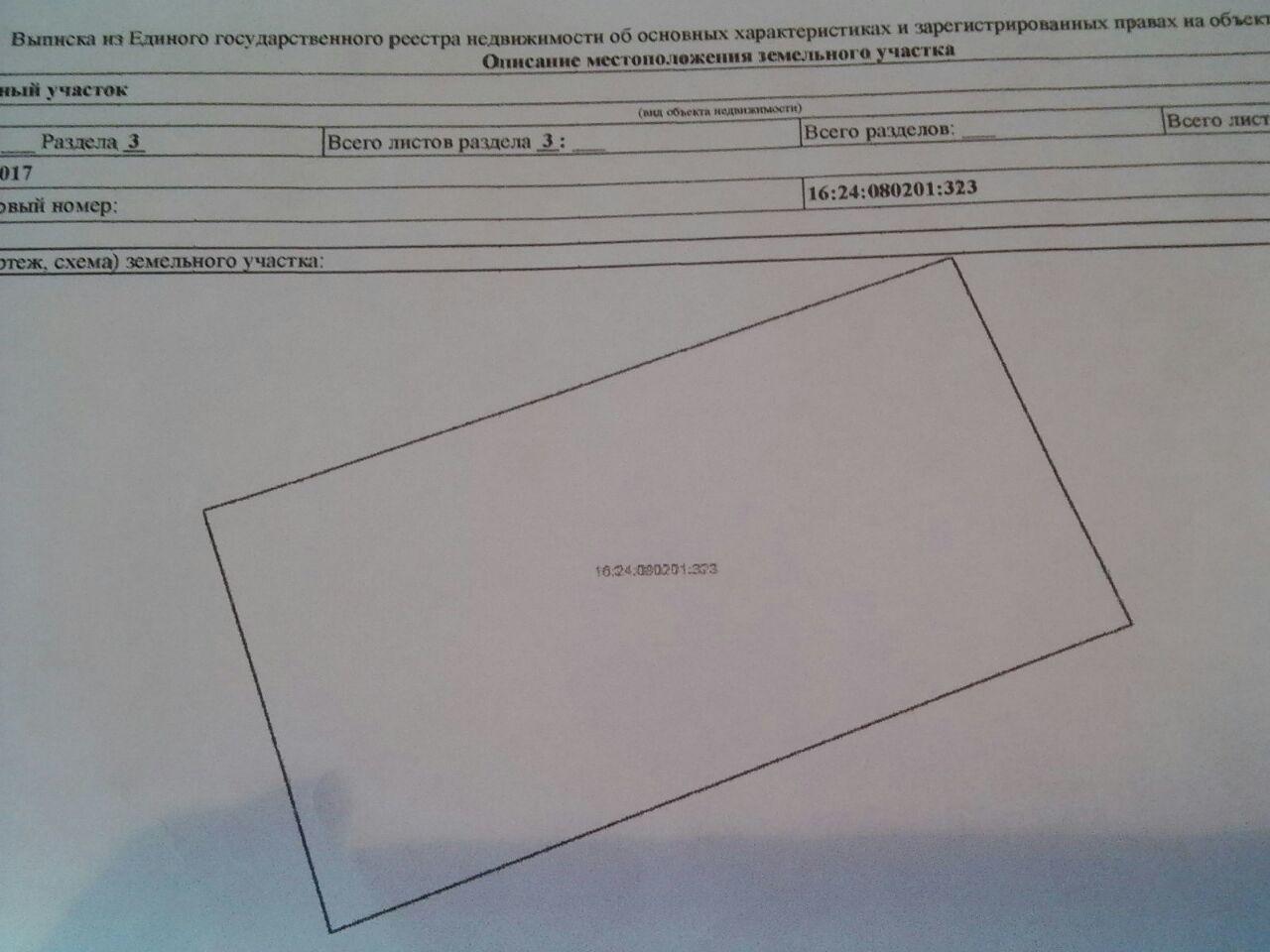 Продажа  участка лаишевский,  Александровский