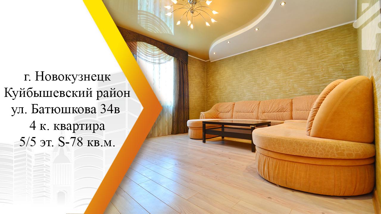 Квартира Новокузнецк Продажа