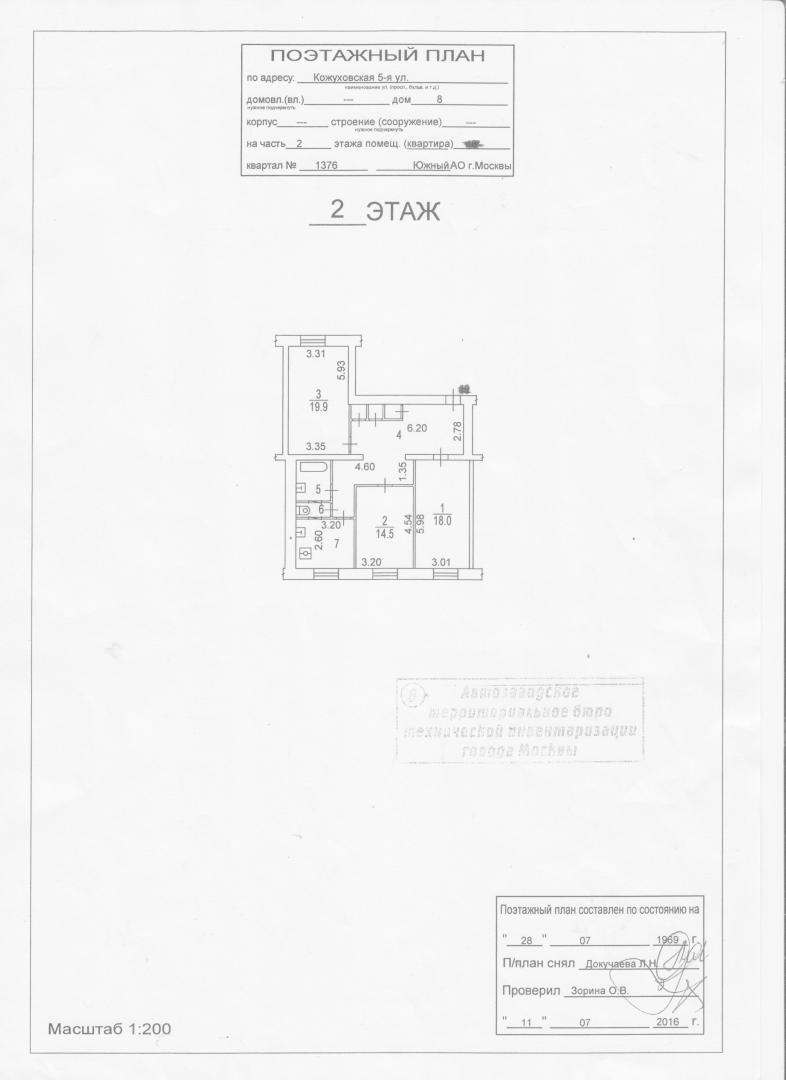 Продается трехкомнатная квартира за 16 500 000 рублей. г Москва, ул Кожуховская 5-я, д 8.