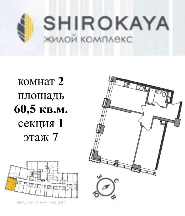 Продается двухкомнатная квартира за 10 479 508 рублей. г Москва, ул Широкая, д 30 к 1.