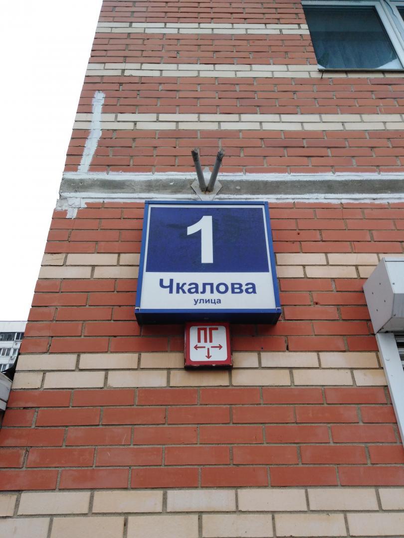 Продается однокомнатная квартира за 5 500 000 рублей. Московская обл, г Красногорск, рп Нахабино, ул Чкалова, д 1.
