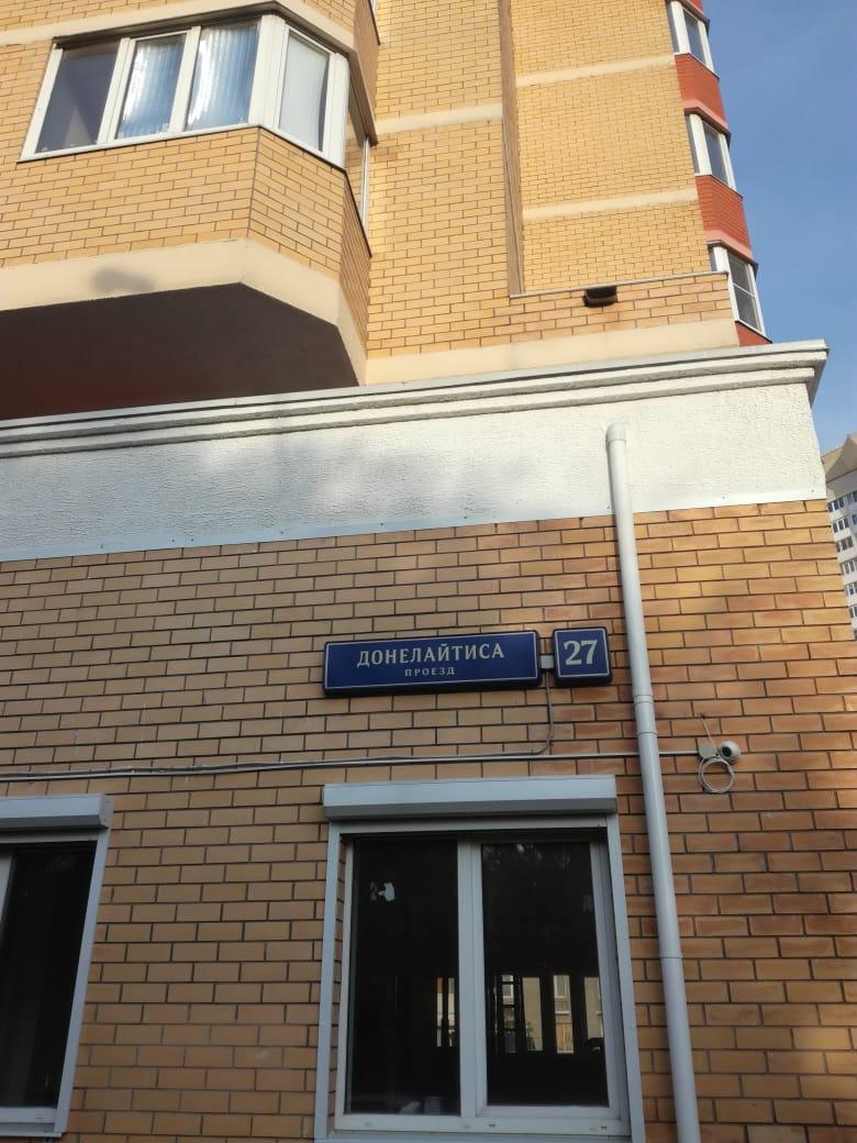 Продам 1-комн. квартиру по адресу Россия, Москва и Московская область, Москва, проезд Донелайтиса, 27 фото 0 по выгодной цене