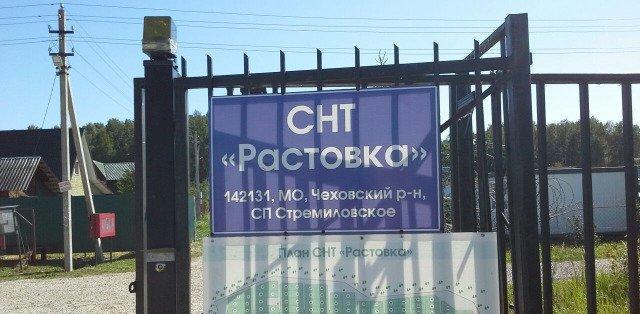 Участок на продажу по адресу Россия, Московская область, городской округ Чехов, Чехов, улица Мира