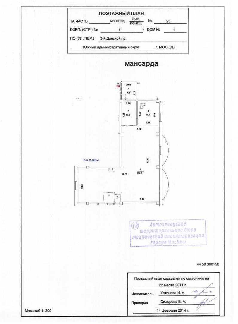 Продажа квартиры ЖК Донское Подворье. Лот 134673