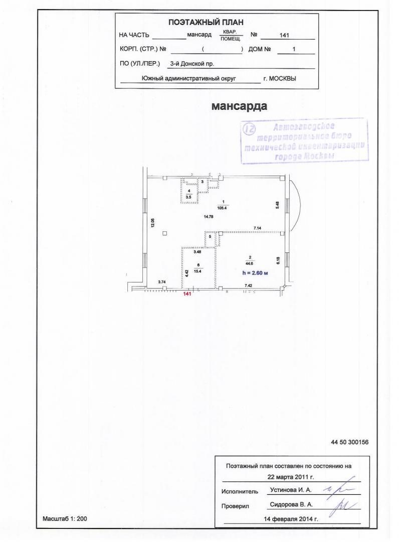 Продажа квартиры ЖК Донское Подворье. Лот 162434