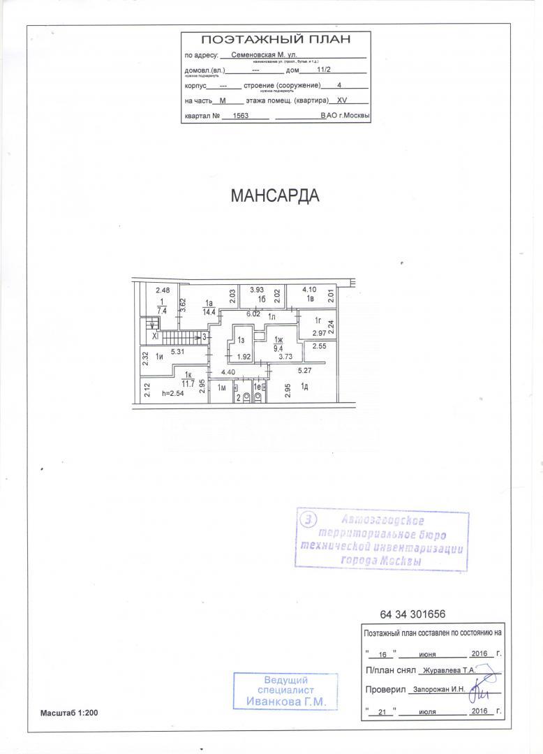 Продам офисные помещения по адресу Россия, Московская область, Москва, Малая Семёновская улица, 11/2с4 фото 24 по выгодной цене