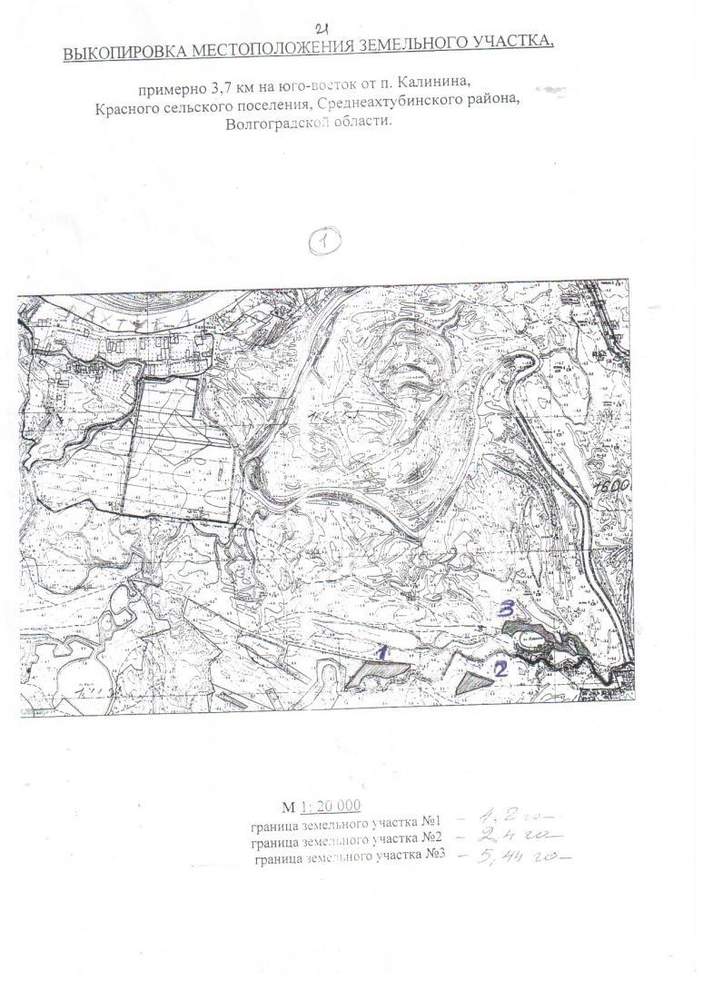Land на продажу по адресу Россия, Волгоградская область, Среднеахтубинский район, Калинина