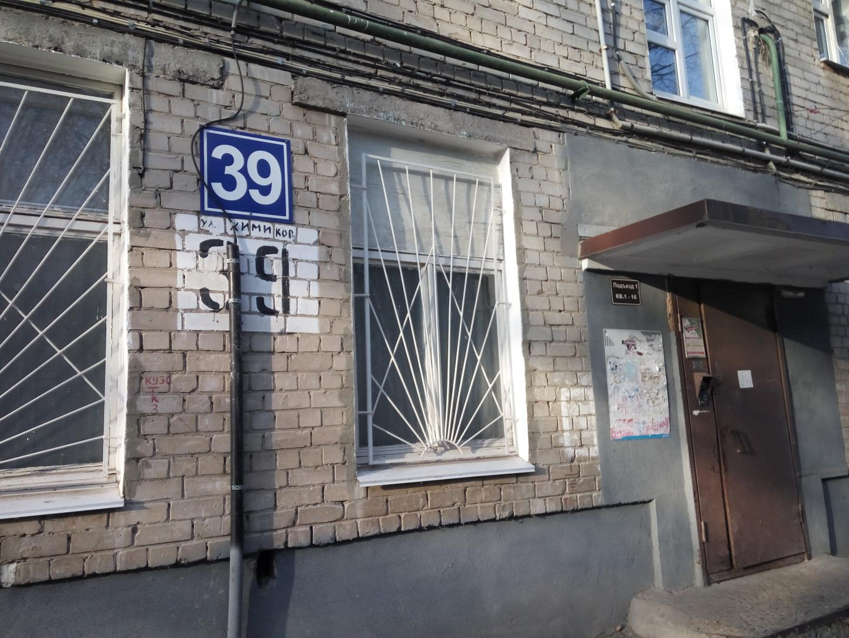 Продажа 1-к квартиры химиков, 39