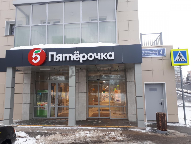 Продажа  Торговые помещения 2-я ленинградская, 4