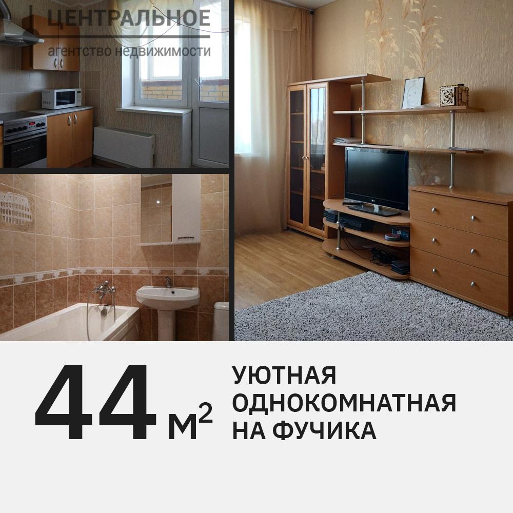 1-комнатная квартира, 43.5 кв.м., 7/16 этаж